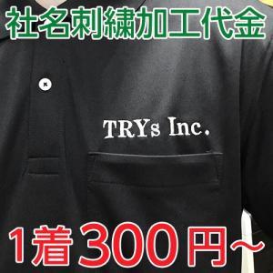 社名刺繍加工注文(4文字以内300円→以降1文字につき+50円)