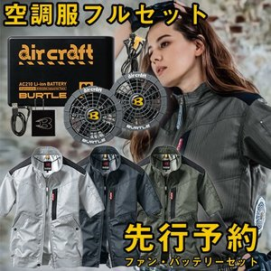 バートル 空調服 半袖 限定ガンメタファン バッテリーセット AC1056 AC210 AC221 BURTLE 作業着 作業服 熱中症対策のフルセ