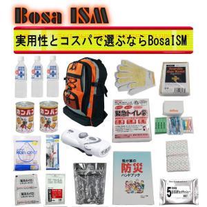 防災セット BosaISM(ボーサイズム) 防災グッズ スタ...
