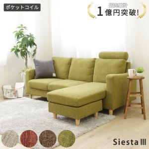 カウチソファ 設置家具 時間指定不可 シェーズロングソファ シエスタ 4色の写真