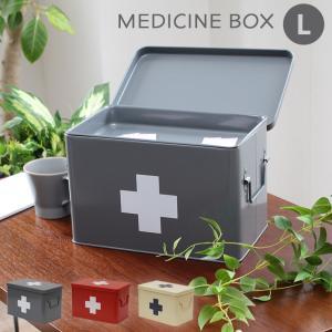 薬箱 くすり箱 くすり ケース メディスンボックス Lメディスンボックス