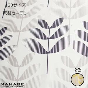 北欧モダンな植物柄カーテン。リビングにも寝室にも使える落ち着いたデザインが特徴です。デザインだけでな...