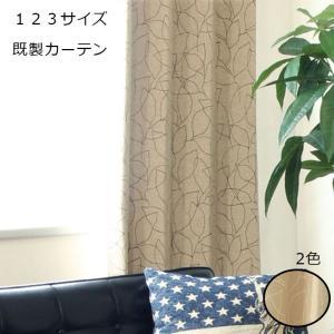実店舗で大人気。どんな部屋にもなじんでしかも高級感がある。デザインだけでなく、適度な2級遮光に形状記...