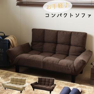 ソファ ソファー sofa 椅子 腰掛 カジュアルソファ パッソ