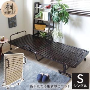 「ベッドは置きたいけどスペースが…」という方必見!折り畳みや移動も簡単な桐スノコベッドが送料無料の¥...