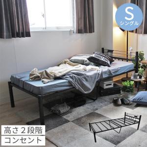 これから一人暮らしを始めるなら収納も考えたシンプルなパイプベッドがベストチョイス。沖縄・離島を除き全...