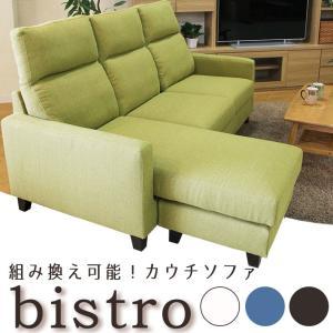 カウチソファ 設置家具 時間指定不可 シェーズロングソファ ビストロ 4色の写真