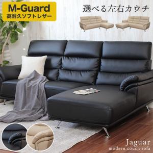 カウチソファ 設置家具 時間指定不可 左 シェーズロングソファ ジャガー 2色の写真