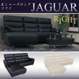 カウチソファ 設置家具 時間指定不可 右 シェーズロングソファ ジャガー 2色の写真