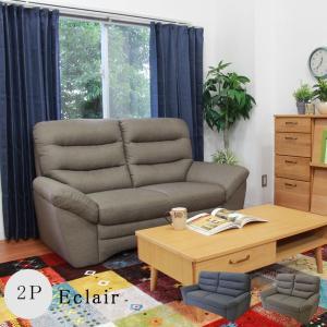 2人掛け 設置家具 時間指定不可 2人用ファブリックソファ エクレア 2色
