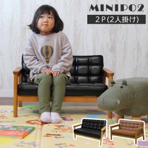 キッズルーム家具 送料無料 2人用キッズソファ ミニポ2 2...