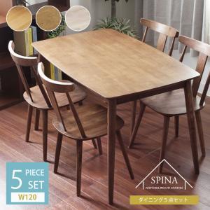 5点セット 5点 120cm 食卓テーブル テーブル 幅120 ダイニング5点セット スピナ 全3色