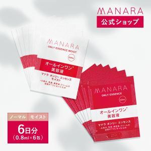 マナラ公式 /  オンリーエッセンス使い切り6包 0.8mL...