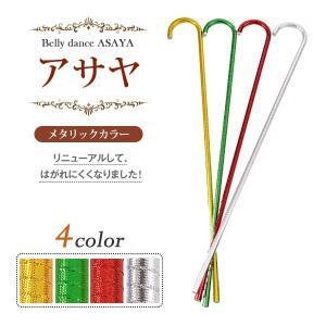 ベリーダンス ステッキ アサヤメタリックカラー6色から選べるアサヤ・杖 衣装 ステージグッズ ステージアイテム ア|manasmana