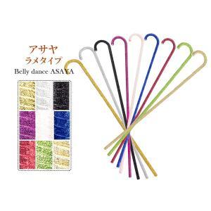 ベリーダンス ステッキ アサヤ ラメ9色から選べる 杖・ステッキ 衣装 アサヤ ステージグッズ ステージアイテム アクセサリー|manasmana