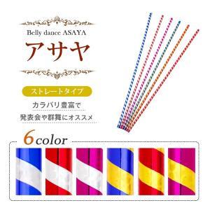 ベリーダンス アサヤ  ストレートタイプ (全6色)アサヤ 杖 ステッキ  ベリーダンス 衣装 ステージグッズ ステージアイテム アク|manasmana