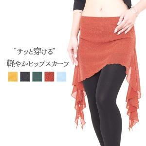 軽やかヒップスカーフ 全5色   ベリーダンス ヒップスカーフ スカート ヒップスカート レッスン着 練習着 衣装 レッスンウェア|manasmana