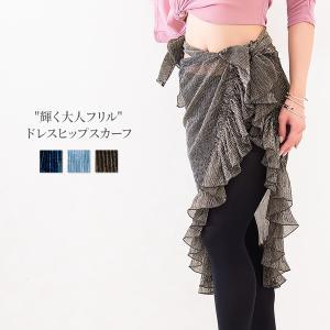 ドレス ヒップスカーフ 全3色 フリル 巻きスカート ロング ロング丈 ベリーダンス ヒップスカート レッスン着 練習着 衣装