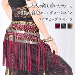 ベリーダンス スカート アンティークコイン  全3色   ヒップスカーフ 衣装 レッスン着 レッスンウェア ズンバ ヒップスカート|manasmana