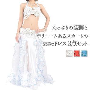 ベリーダンス 衣装 セット レディーフリルドレス   全3色   送料無料  衣装 セット オリエンタル スカート コスチューム レディースファッシ|manasmana