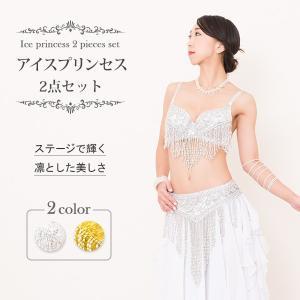ベリーダンス 衣装 セット 送料無料 アイスプリンセス 2点セット  衣装 オリエンタル スカート ブラ ベルト コス|manasmana