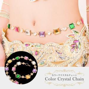 カラークリスタルチェーン    チェーンベルト ベリーダンス 衣装 ベルト アクセサリー 小物 ステージ 舞台|manasmana