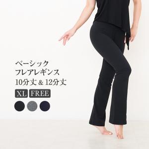 ベーシック フレアパンツ(全3色)  10分丈 / 12分丈   FREE / XL   ストレッチ ヨガパンツ ベリーダンス|manasmana