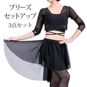 ベリーダンス 衣装 セット ブリーズセットアップ3点セット(ブラック)| ベリーダンス レッスン着 レッスンウェア トップス スカート セットアップ 衣装 セット|manasmana