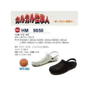 阪神素地釣り用サンダル カルカル仕事人|manboo-shop