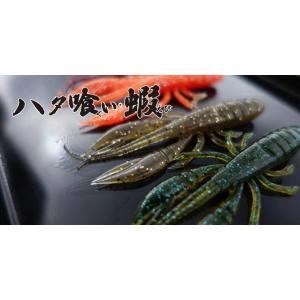 ルーディーズ ハタ喰い蝦 3インチ|manboo-shop