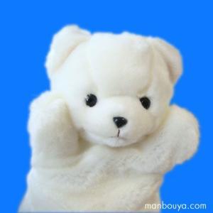 白くまのぬいぐるみ ハンドパペット 海の 動物 AQUAマリンシリーズ シロクマ まんぼう屋ドットコム|manbouya