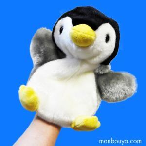 ハンドパペット ぬいぐるみ ペンギン 海の動物 AQUA たっぷりハンドパペット ベビーペンギン20cm まんぼう屋ドットコム|manbouya