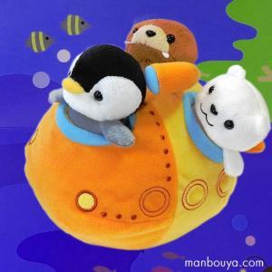 おもちゃ の 潜水艦 ぬいぐるみ ペンギン・白くま・セイウチ AQUA(アクア) 海の大冒険シリーズ せんすいかん23cm まんぼう屋ドットコム|manbouya