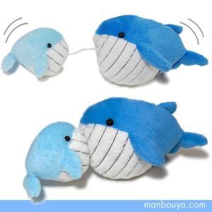 くじらグッズ 親子ペア ぬいぐるみ A-SHOW ぶるぶるマリンマスコット クジラ 12cm まんぼう屋ドットコム|manbouya