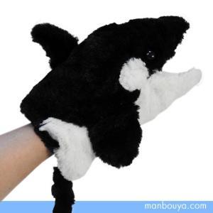 シャチグッズ ぬいぐるみ ハンドパペット A-SHOW 手踊り人形 くちぱくハンドパペット オルカ|manbouya