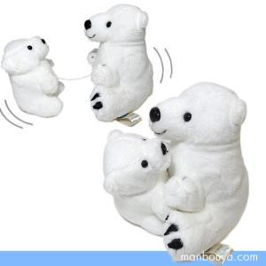 親子がペアになったかわいい白熊のぬいぐるみ。 紐を引くとブルブルしながら戻るおもちゃ「ぶるぶるマスコ...