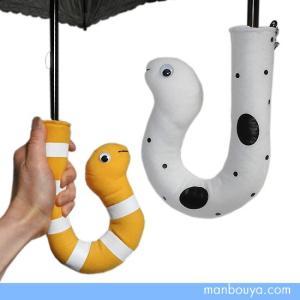 チンアナゴとニシキアナゴのかわいいぬいぐるみ傘用のアクセサリー。 傘の持ち手の部分に被せると、ひょい...