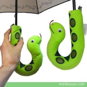 へびのかわいいぬいぐるみ傘用のアクセサリー。 傘の持ち手の部分に被せると、ひょいっと頭を持ち上げた感...