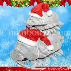 深海生物 ダイオウグソクムシ ぬいぐるみ クリスマス A-SHOW 特大・Lサイズセット サンタ帽子 manbouya