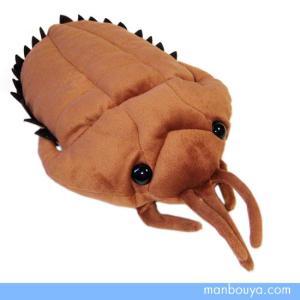 三葉虫のぬいぐるみ・グッズ 古代カンブリア紀の海洋生物 A-SHOW(栄商) 三葉虫ブラウン 29cm まんぼう屋ドットコム|manbouya