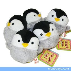 ペンギンのぬいぐるみ 水族館 グッズ A-SHOW(栄商) mini beans 赤ちゃんペンギン 7cm まんぼう屋ドットコム|manbouya
