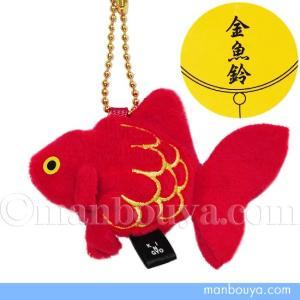 金魚 雑貨 ぬいぐるみ グッズ A-SHOW(栄商) 鈴入り キーホルダー ボールチェーン キンギョ レッド 8.5cm|manbouya