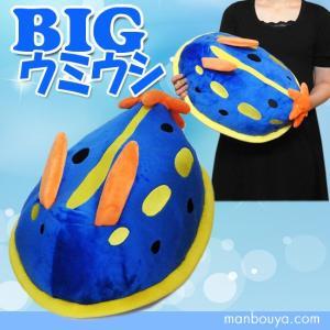 大きい海牛のクッションタイプぬいぐるみ。 濃いブルーにビビットな黄色やオレンジのコントラストが綺麗な...