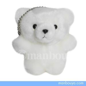 可愛い動物や海の生き物のぬいぐるみメーカー「キュート販売」さんの白熊ぬいぐるみ。 ボールチェーン付き...