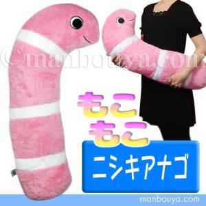 ニシキアナゴ ぬいぐるみ 抱き枕 キュート販売 CUTE もこもこ ニシキアナゴ ピンク 68cm ...