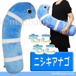 ニシキアナゴ ぬいぐるみ 抱き枕 キュート販売 CUTE もこもこ ニシキアナゴ ブルー 68cm ...