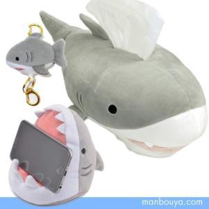 5%OFF サメグッズ ぬいぐるみ インテリアカンパニー ふんわり鮫のティッシュカバー・キーホルダー・スマホスタンドセット|manbouya