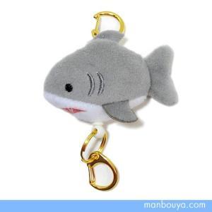 サメグッズ 雑貨 ぬいぐるみ キーホルダー 動物 水族館 インテリアカンパニー 鮫のリール付きキーホルダー|manbouya
