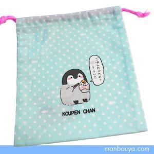 巾着袋 コップ袋 かわいいキャラクター ペンギン コウペンちゃん グッズ るるてあ きんちゃく 【ゆうパケット送料166円発送可】|manbouya