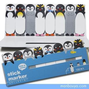 ペンギングッズ かわいい付箋 おもしろ文房具 マインドウェイブ スティックマーカー ペンギンふせん 【ゆうパケット送料166円発送可】|manbouya